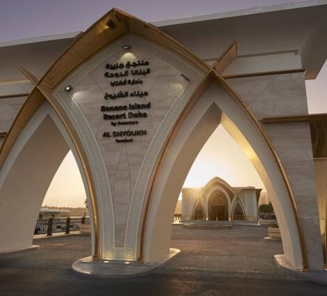 Banana Island Doha Resort & Spa by Anantara